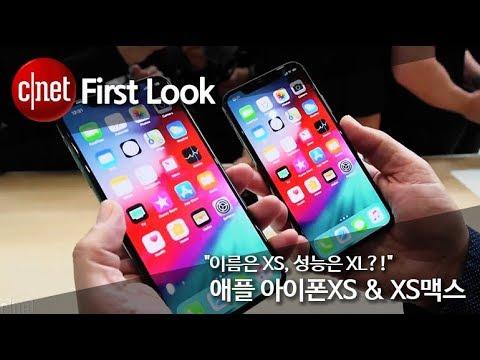"""""""이름은 XS, 성능은 XL?!"""" 애플 아이폰XS & XS맥스"""