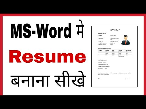 Ms word me resume kaise banaye | How to make resume on ms word in hindi 2007/2013 or Bio-data