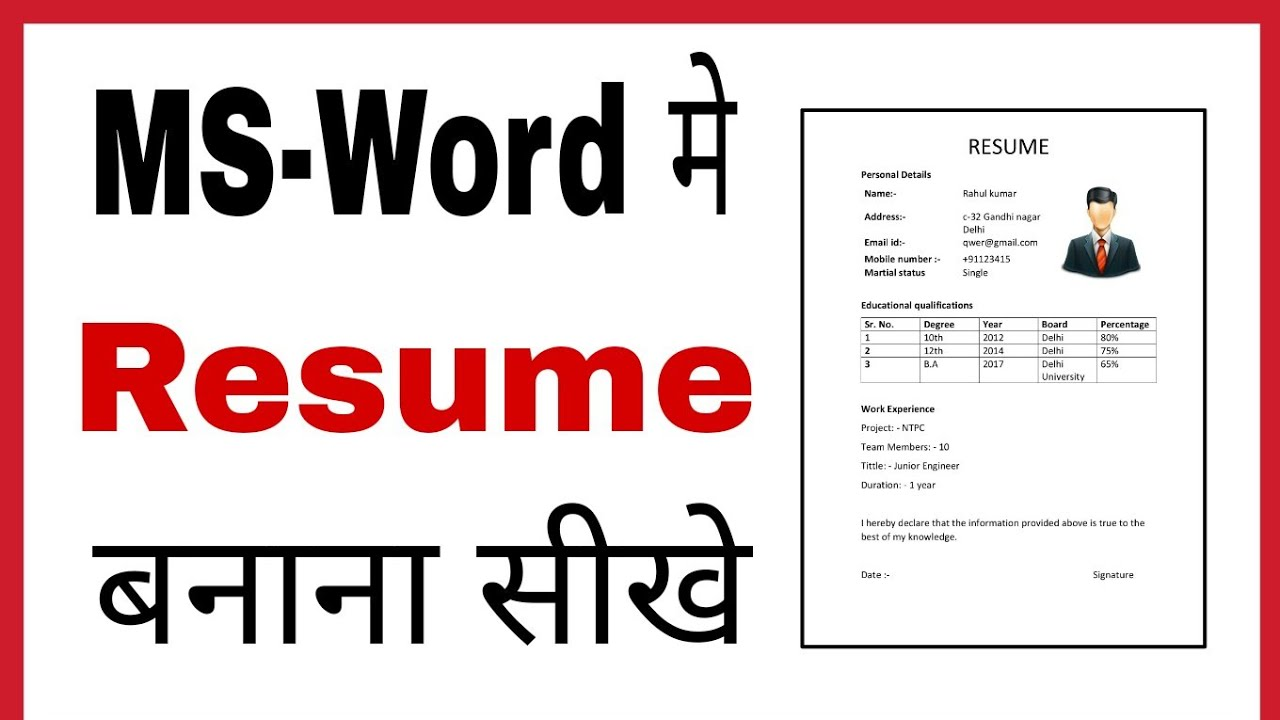 ms word me resume kaise banaye how to make resume on ms word in