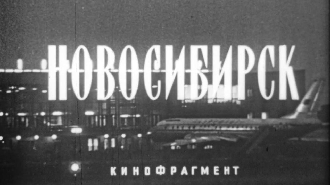 Новосибирск. Фильм о городе 1970-х годов для школ