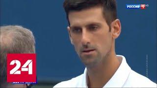 Скандал на US Open: первая ракетка мира серб Новак Джокович снят с соревнований - Россия 24