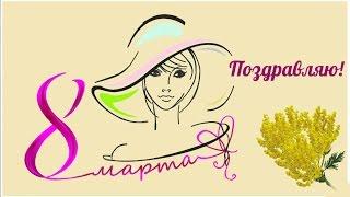 Красивое поздравление с Днем 8Марта! Видео открытка.(Красивое поздравление с Днем 8Марта! - https://youtu.be/cqo2_WOEg6g С Днем 8 Марта! Поздравляю всех женщин! =================== Еще..., 2017-03-07T14:28:09.000Z)