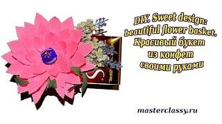 DIY. Sweet design: beautiful flower basket. Красивый букет из конфет своими руками(, 2015-10-21T09:55:05.000Z)