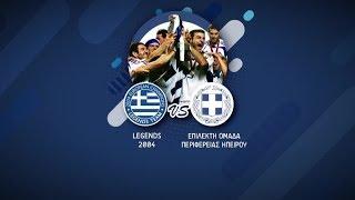 Legends 2004 - Επίλεκτη ομάδα περιφέρειας Ηπείρου, 20/2!