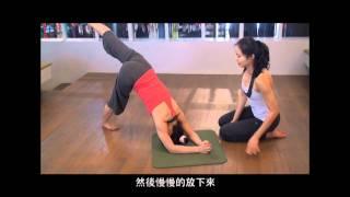 easyoga 瑜伽倒立教學
