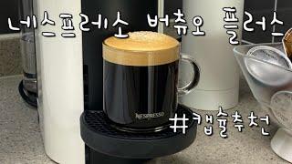 네스프레소 버츄오 플러스 커피머신 언박싱 캡슐 맛평가
