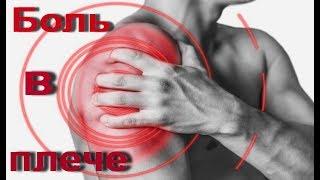 Болит плечо упражнения от боли в плече видео