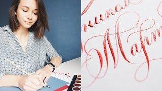 КАЛЛИГРАФИЯ: с чего начать, курсы и творческая работа