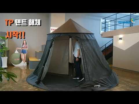 패스트캠프 초대형원터치텐트 티피 9-10인용 �