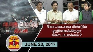 Aayutha Ezhuthu Neetchi 23-06-2017 கோட்டையை மீண்டும் குறிவைக்கிறதா கோடம்பாக்கம்? – Thanthi TV Show