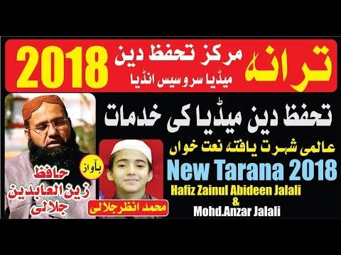 New Tarana 2018 MARKAZ TAHAFFUZ E DEEN-By:Hafiz Zainul Abideen Jalali & Mohd.Anzar Jalali