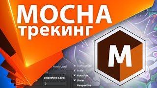 Как пользоваться Mocha для After Effects, трекинг маски, ротоскопинг - AEplug 231