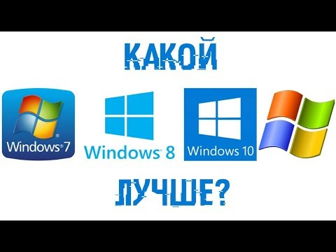 Какая WINDOWS ЛУЧШЕ?