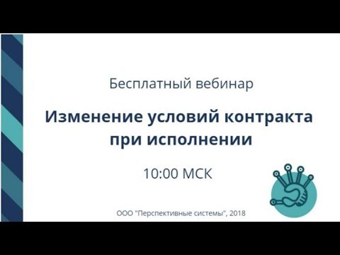 Вебинар: Изменение условий контракта при исполнении от 30.10.2018