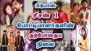 பிக் பாஸ் சீசன் 1 போட்டியாளர்கள் இப்போது   Bigg Boss Tamil Season 1 Contestants Now
