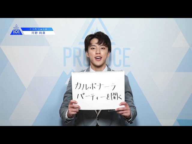 PRODUCE 101 JAPANㅣ奈良ㅣ【河野 純喜(Kono Junki)】ㅣ国民プロデューサーのみなさまへの公約
