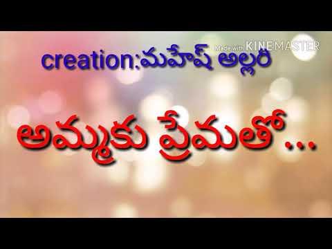Srushtikijeevam posina Amma song editing by Mahesh allari