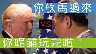 【中美貿易戰影響深遠】-最新消息