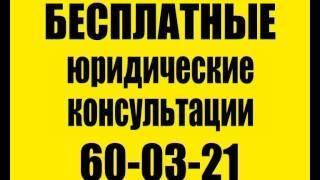 Бесплатные юридические консультации в Новокузнецке(, 2014-03-31T04:55:58.000Z)