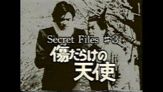 Secret Files#3