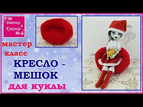 Видео DIY. Как сделать кресло мешок для куклы
