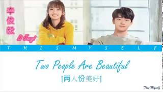 Li Junyi (李俊毅) - Two People Are Beautiful (兩人份美好) OST Put Your Head on My Shoulder