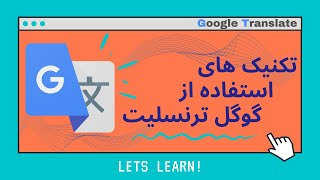 google translate از ترجمه گوگل ترنسلیت بهتر استفاده کنیم