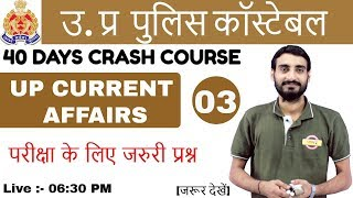 Class 03    UP POLICE CONSTABLE    49568 पद   UP Current Affairs By Vivek sir   Important Questions