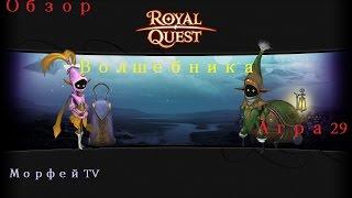 Морфей ||| Royal Quest. Обзор +10 шмота на волшебника агра 29. + Билд.