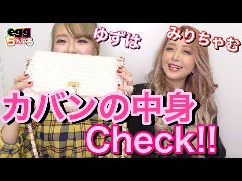高1JKのカバンの中身チェック☆【ゆずは&みりちゃむ】WHAT'S IN MY BAG?