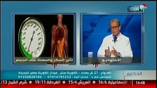 القاهرة والناس | جراحات السمنة المفرطة ودورها فى علاج الأمراض مع دكتور محى البنا فى الدكتور
