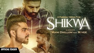 Shikwa (Official Teaser) Mani Dhillon ft. M. Vee | Sukh-E | Parmish Verma | Juke Dock | Coming Soon