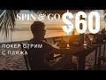 Покер стрим с пляжа: Spin & Go $60 на Poker Stars from Mouse Po.