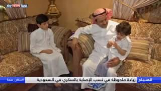 السعودية.. زيادة ملحوظة في نسبة الإصابة بالسكري