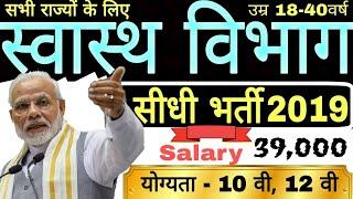 स्वास्थ्य विभाग भर्ती -2019 #Health Department #10th Pass Job Sarkari Naukri aaganbadi #GovtJobs