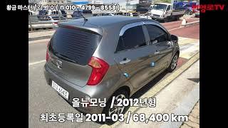올뉴모닝 2012년형, 김 병 수 ( ☎ 010 - 4…