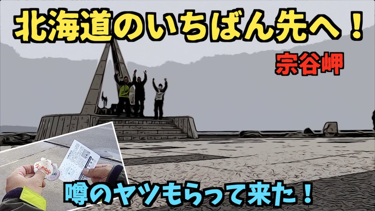 いよいよ最北端へ到達したぞ〜‼️日本一周ツーリング〜北海道〜PRIDEチャンネル vol.442