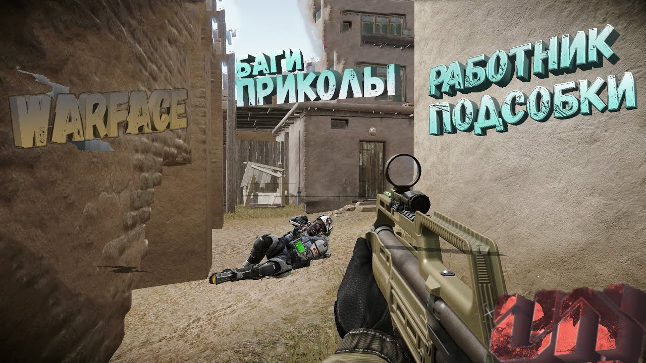 WARFACE ➤ Приколы ◦ Баги ◦ Фишки | РАБОТНИК ПОДСОБКИ! #1