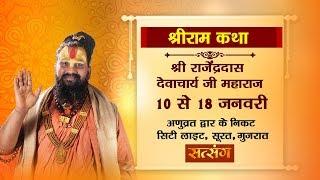Shri Ram Katha By Rajendra Das Ji - 17 January | Surat | Day 8