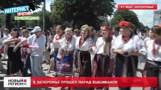 27.05.13 Парад вышиванок в Запорожье(Размещение текстовой и видеорекламы на страницах РИА