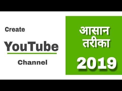 How To Create Youtube Channel 2019 & Start Earning | Full Tutorial | Hindi | Urdu