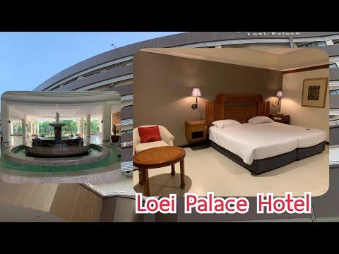 โรงแรม เลย พาเลซ Loei Palace Hotel 🏨 #เราเที่ยวด้วยกัน   Fai