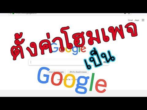 วิธี ตั้ง ค่า google chrome เป็น บราวเซอร์ หลัก windows 10