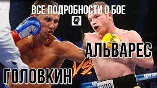 ГОЛОВКИН-АЛЬВАРЕС. ВСЁ О БОЕ