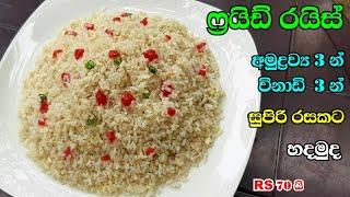 අමදරවය 3 න සපර රයස එකක හදමද  Fried rice recipe sinhala  fried rice Athal kitchen  Rn