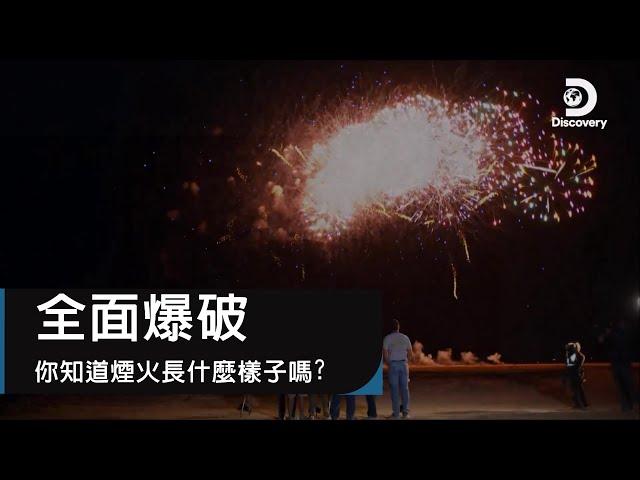 看過煙火,但你知道煙火長什麼樣子,或是怎麼安裝的嗎?《全面爆破》The Explosion Show: Secrets of Fireworks