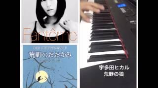 宇多田ヒカル/荒野の狼   ピアノ