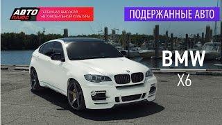 Подержанные автомобили - BMW X6, 2009 - АВТО ПЛЮС