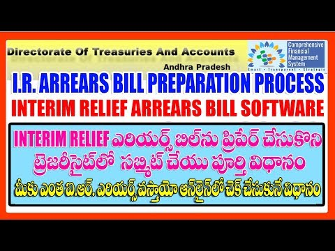 INTERIM RELIEF IR @20% ARREARS BILL PREPARATION COMPLETE Process AS