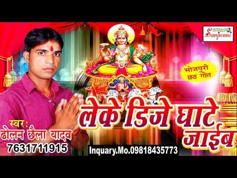 FULL HD- लेके डीजे घाटे जाइब ।। Dholal Chhaila Yadav.New Bhojpuri Hit Chhath Geet.2017